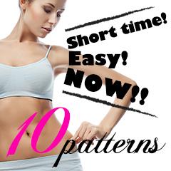 今すぐできる!早い!簡単!楽々ダイエット10パターン
