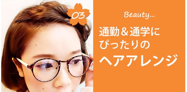 通勤&通学にぴったりのヘアアレンジ