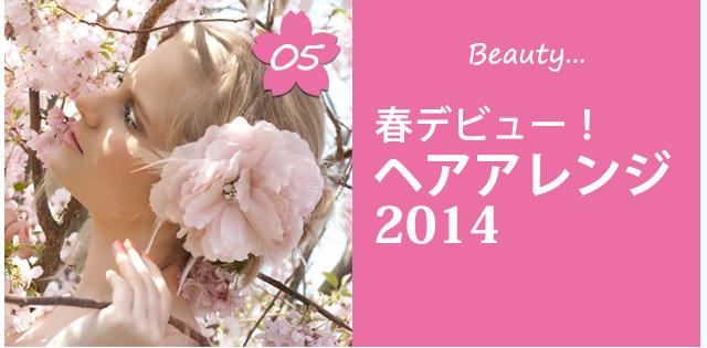 春デビューヘアアレンジ2014