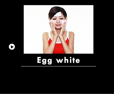 卵白パックで簡単☆透明肌作り2