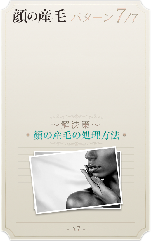 顔の産毛の処理方法