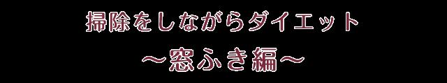 掃除をしながらダイエット〜窓ふき編〜