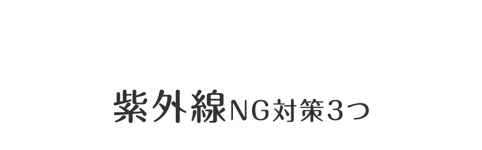 紫外線NG対策3つ