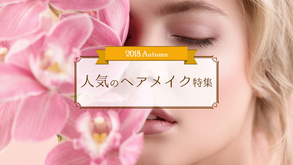 -2018 Autumn-人気のヘアメイク特集