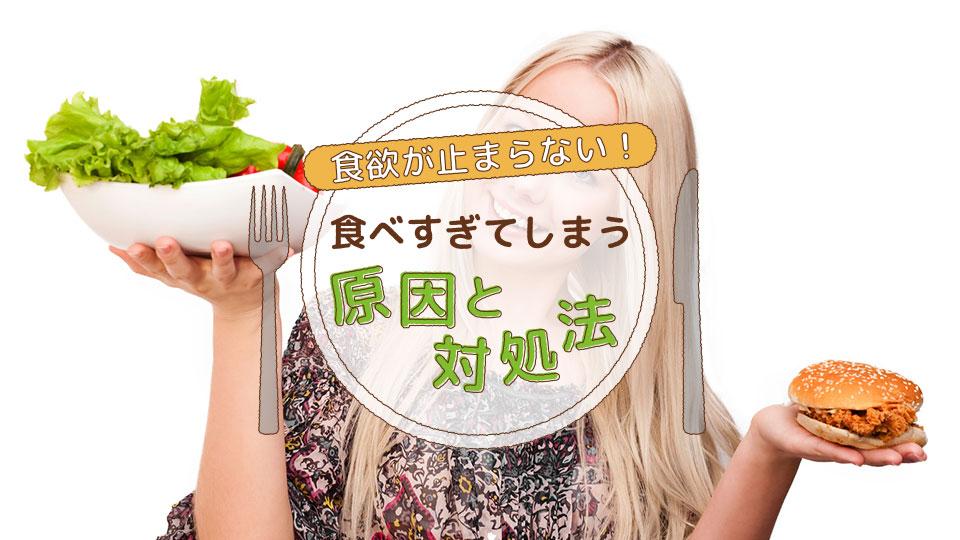 食欲が止まらない!食べすぎてしまう原因と対処法