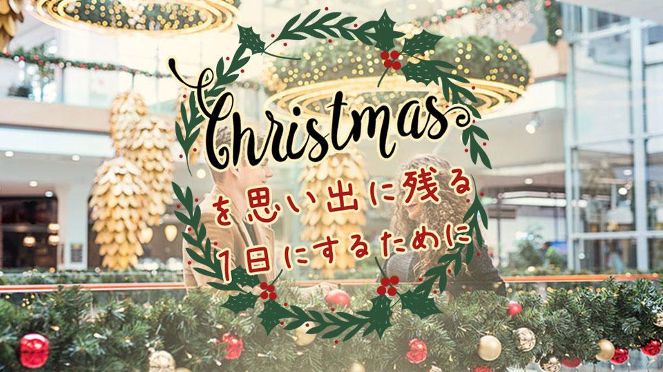 """""""Christmasを思い出に残る1日にするために"""