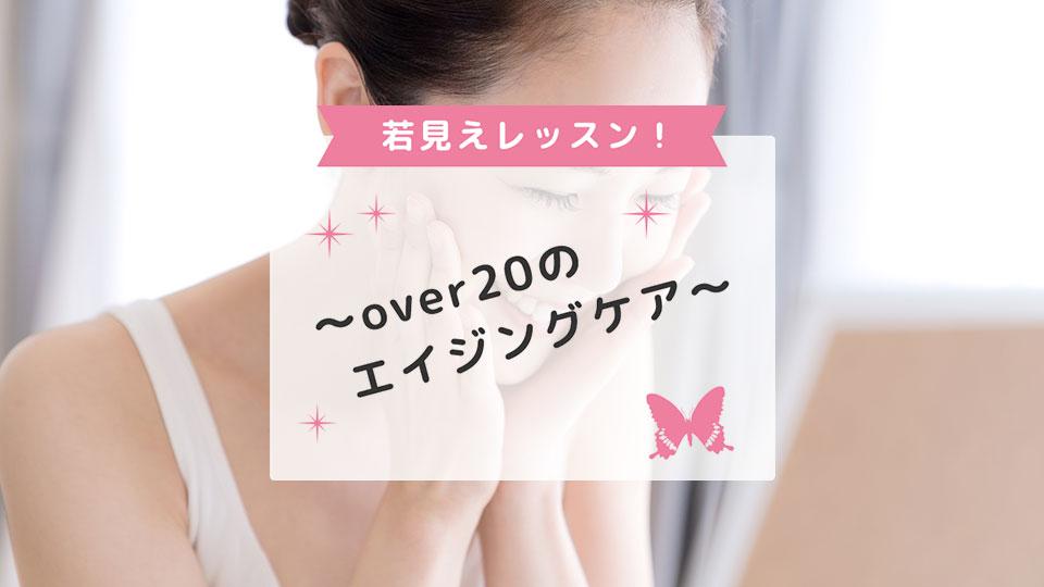 若見えレッスン!〜over20のエイジングケア〜
