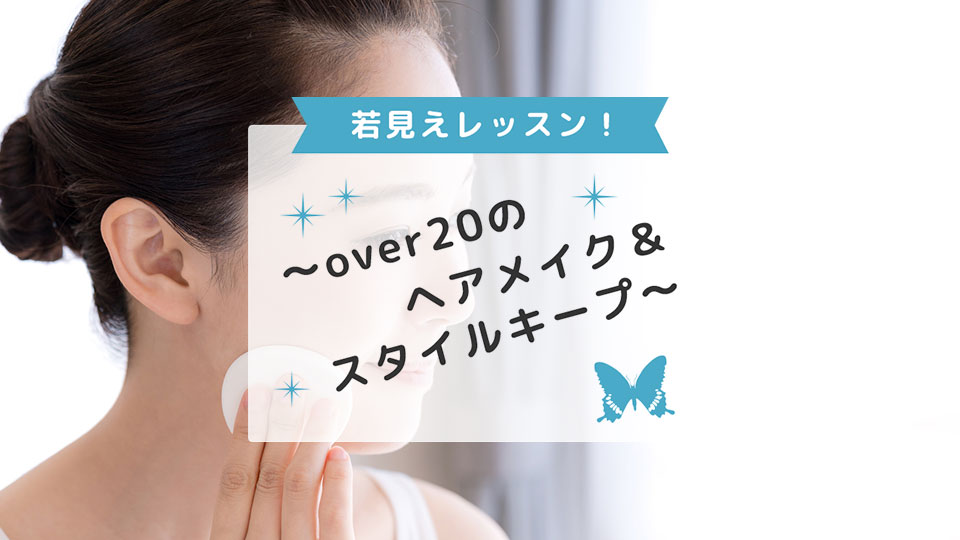 若見えレッスン!〜over20のヘアメイク&スタイルキープ〜