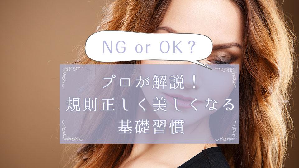 NG or OK?プロが解説!規則正しく美しくなる基礎習慣