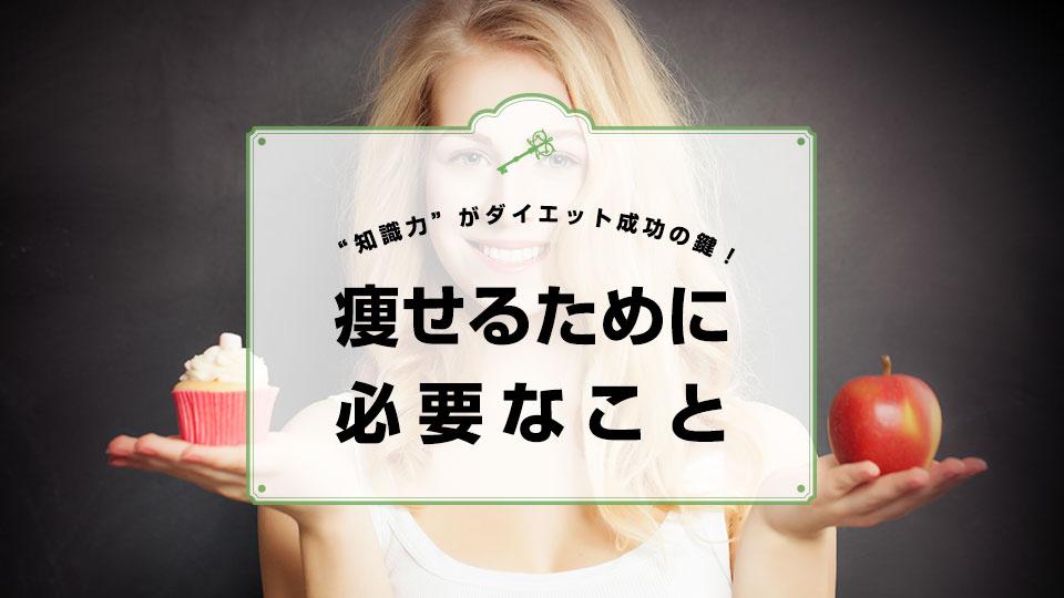 """""""知識力""""がダイエット成功の鍵!痩せるために必要なこと"""
