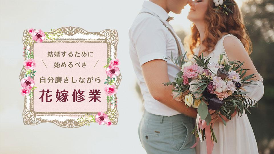 結婚するために始めるべき「自分磨きしながら花嫁修業」