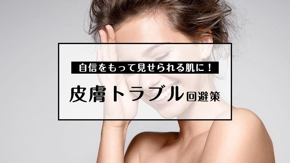 自信をもって見せられる肌に!皮膚トラブル回避策