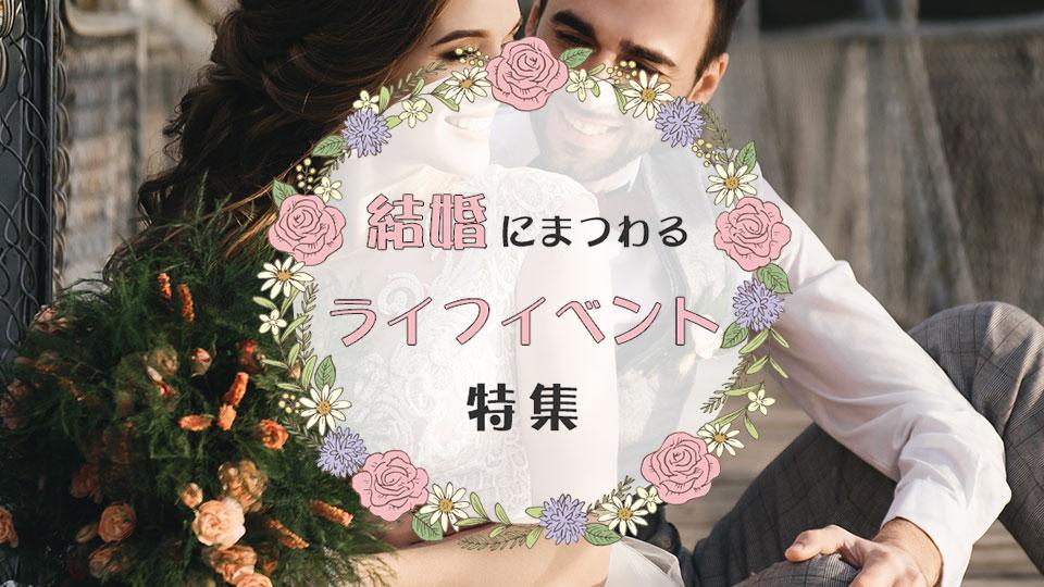 結婚にまつわるライフイベント特集