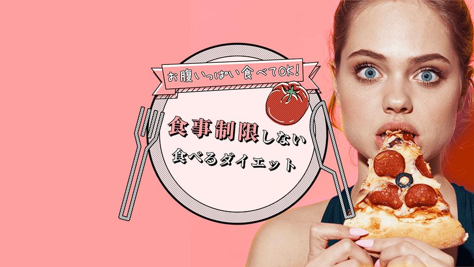 お腹いっぱい食べてOK!食事制限しない食べるダイエット