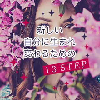 新しい自分に生まれ変わるための13STEP